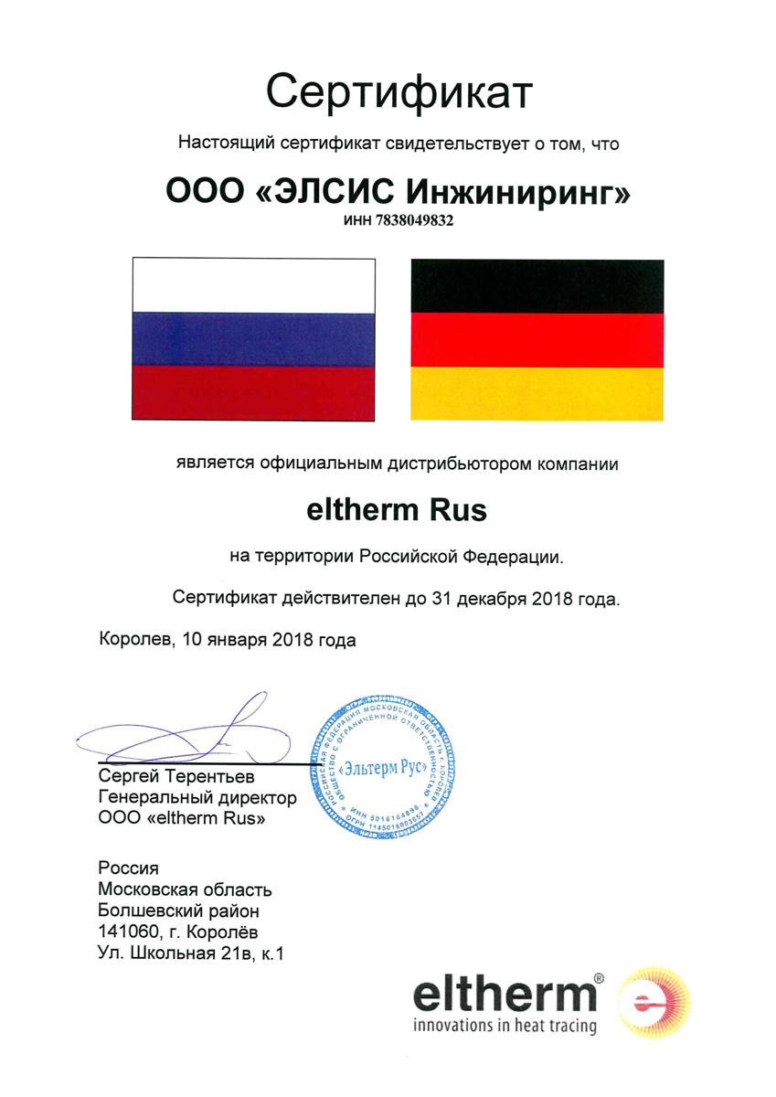 Сертификат 2018 - eltherm Rus - Элсис Групп